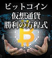 ビットコイン 仮想通貨 勝利の方程式